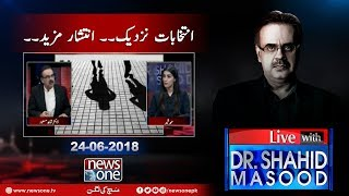 Live with Dr.Shahid Masood | 24-June-2018 | Supreme Court | Corruption |   Election 2018 |