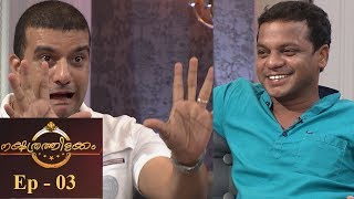 Nakshathrathilakkam I Ep 03 - With Ramesh Pisharody and Dharmajan I Mazhavil Manorama