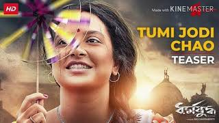 Tumi Jodi Chao (তুমি যদি চাও) Song lyrics || Shreya Ghoshal ||