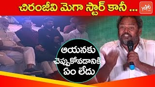 R Narayana Murthy  About Mega Star Chiranjeevi At Tera Venuka Dasari Book Launch