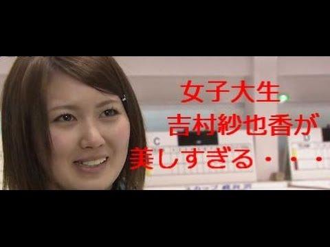 吉村紗也香の画像 p1_7