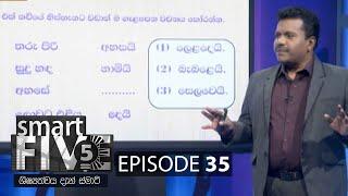 Smart Five - (2021-01-17) | ITN
