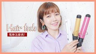 電棒與平板夾挑選指南!! | The hair tools | Ginny Daily居妮♥