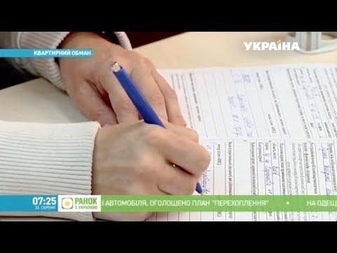 Как разводят на квартиры в Киеве