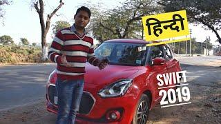 Maruti Swift 2019 ZXi/ZDi In-depth Review in हिन्दी