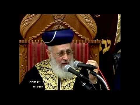 """הראשון לציון הרב יצחק יוסף שליט""""א - שיעור מוצ""""ש וארא תשע""""ח"""