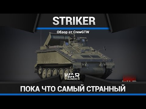 ПАРАДОКСАЛЬНО... - Обзор FV102 Striker в War Thunder