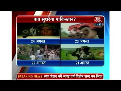 BJP's U Turn - Ceasefire violations