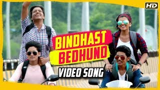 Bindhast Bedhund | Song | Sobat Marathi Movie 2018 | Monalisa Bagal, Himanshu & Smita Gondkar