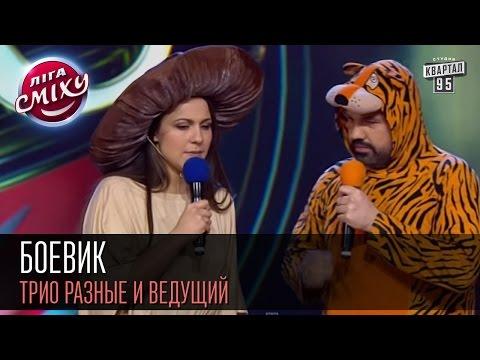 Лига Смеха - Трио Разные и Ведущий - Боевик   первая 1\4 финала Днепропетровск   30.05.2015