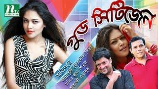 Download Bangla Natok Good Citizen (গুড সিটিজেন) Jannatul Ferdous Piya, Monir Khan Shimul, Shatabdi Wadud 3Gp Mp4