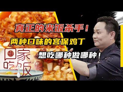陸綜-回家吃飯-20210104  真正的米飯殺手!兩種口味的宮保雞丁想吃哪種做哪種!