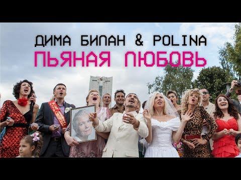 Дима Билан & Polina - Пьяная любовь (премьера клипа, 2018)