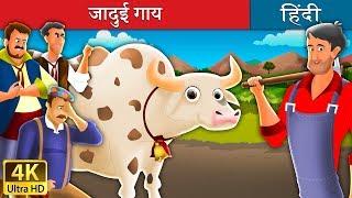 जादुई गाय | Magic Cow in Hindi | Kahani | Hindi Fairy Tales