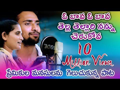 O Bava o Bava tella tellari nannu cherukova   O Madhu O Madhu Love Song  Telugu love song   A1 Folks