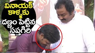 Sapthagiri taken BLESSINGS of VV Vinayak @ Sapthagiri LLB Song Launch | Filmylooks