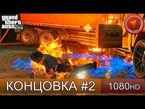 GTA 5 прохождение - Концовка - Убиваем Тревора