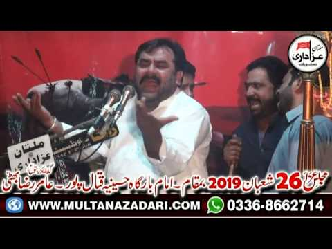 Zakir Syed Muhammad Hussain Shah I YadGar Majlis 26 Shaban 2019 I ImamBargah Hussainia Qatal Pur