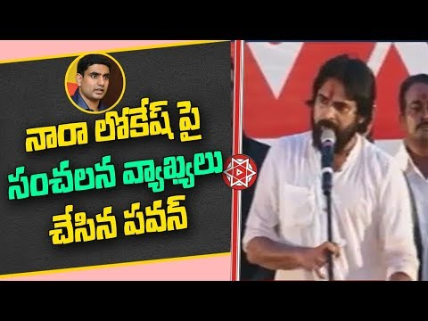 Janasena Chief Pawan Kalyan Comments on Nara Lokesh | Janasena Kavathu | East Godavari