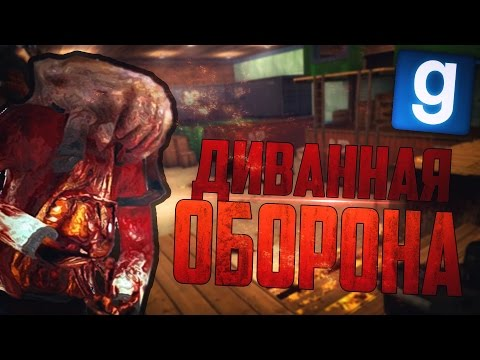 Garry's Mod #5 - ДИВАННАЯ ОБОРОНА! ► Zombie Survival