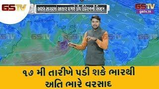 17 મી તારીખે પડી શકે ભારથી અતિ ભારે વરસાદ | Gstv Gujarati News
