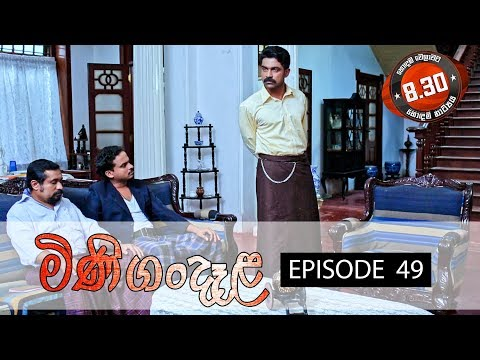 Minigandala | Episode 49 | Sirasa TV 16th August 2018 [HD]