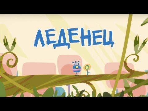 Куми-Куми - Леденец (Порталы) Новый мультфильм!