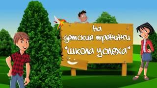 Детские тренинги на море Центра Валентина Ковалева