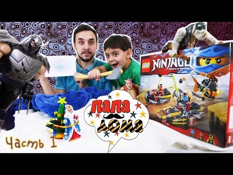 Папа РОБ и ЯРИК собирают LEGO Ninjago Фабрика игрушек в опасности Спасение Деда Мороза