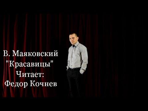 В.В. Маяковский Красавицы