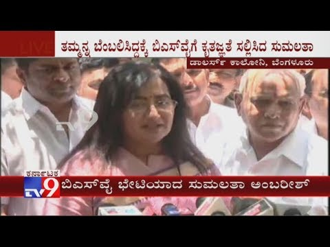 Sumalatha Ambareesh & BS Yeddyurappa Reacts After Meeting