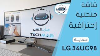 معاينة شاشة إلجي المنحنية - LG 34UC98