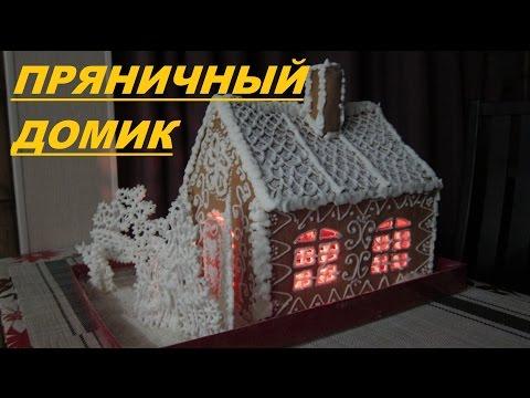 Пряничный домик (Gingerbread house)