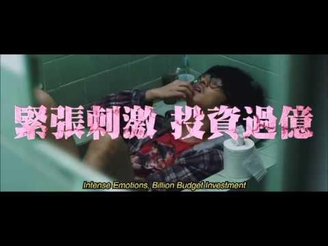 重口味 (Hardcore Comedy)電影預告