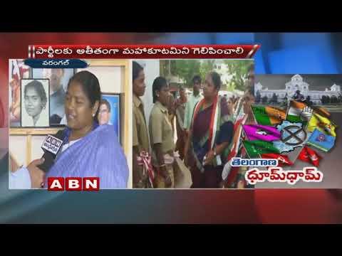 AICC Mahila Congress General Secretary Seethakka about Mahakutami Alliance