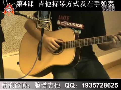 脸谱吉他教学入门教程—我想学吉他 第4课 持琴方式及_小草_弹唱