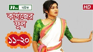 Kagojer Phul | কাগজের ফুল | EP 11-20 | Sohana Saba | Nayeem | Nadia | Bangla Natok