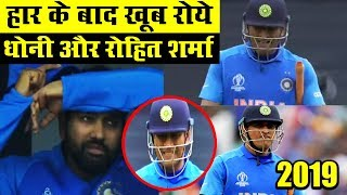 MS Dhoni, Rohit Sharma cried after India Vs New Zealand Defeat in World Cup match
