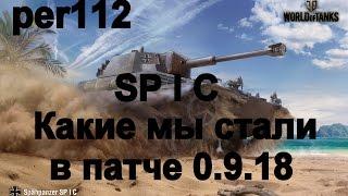Spähpanzer SP I C  Какие мы стали в патче 0 9 18