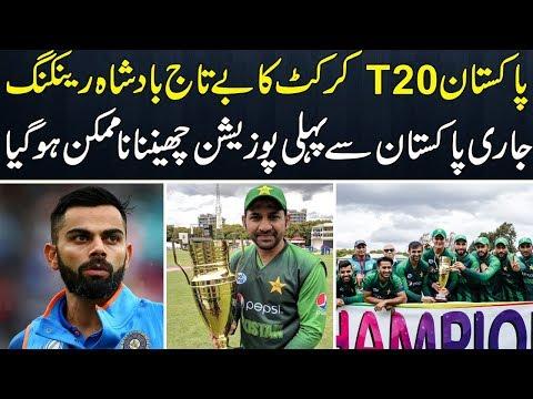 ICC Announced  New T20 Teams Ranking  2018 | Pakistan No 1 Team | Branded Shehzad thumbnail