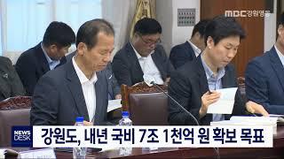 강원도, 내년 국비 7조 1천억 원 확보 목표