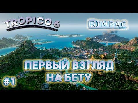 Tropico 6 beta _ #1 _ Пссс парень, как насчёт своего государства?