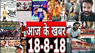 आज के खबर(18-8-18) - Pawan Singh Film कालीचरण का शूटिंग - Khesari Film संघर्ष का रिलीज तारीख बदला