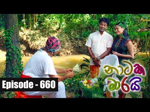 Naataka Maarai - Ep 660 | Deiyantha Sugur  ( 09-01-2018 )