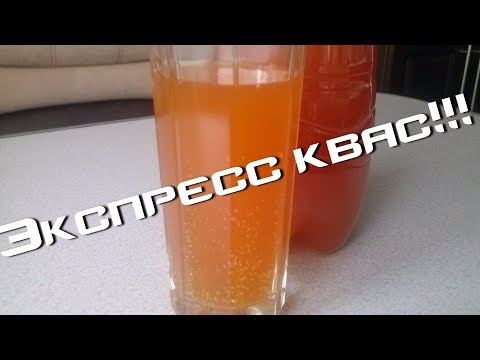 ЭКСПРЕСС КВАС!ОЧЕНЬ ВКУСНЫЙ)))Express brew!Very tasty)))