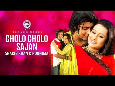Cholo Cholo Sajan | Bangla Movie Song | Shakib Khan | Purnima | Full Video Song thumbnail