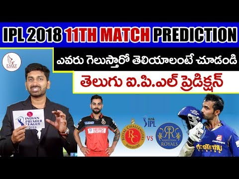 IPL 2018 Royal Challengers Bangalore Vs Rajasthan Royals, 11th Match Prediction | Eagle Media Works