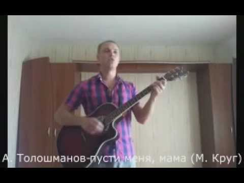 "Видеоразбор песни М.Круга - ""Пусти меня мама"""