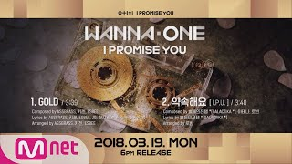 Download lagu [Preview] Wanna One ′0+1=1 (I PROMISE YOU)′ 앨범 미리듣기 gratis