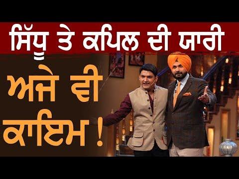 Sidhu को शो से निकाले जाने पर Kapil Sharma ने तोड़ी चुप्पी thumbnail